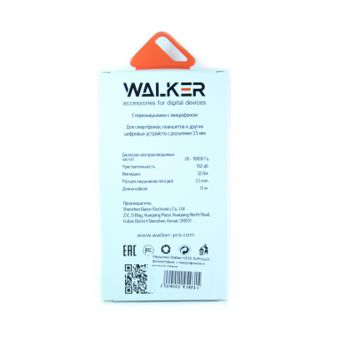 Наушники Walker H330 Soft touch гарнитура фиолетовые (с микрофоном и кнопкой ответа)